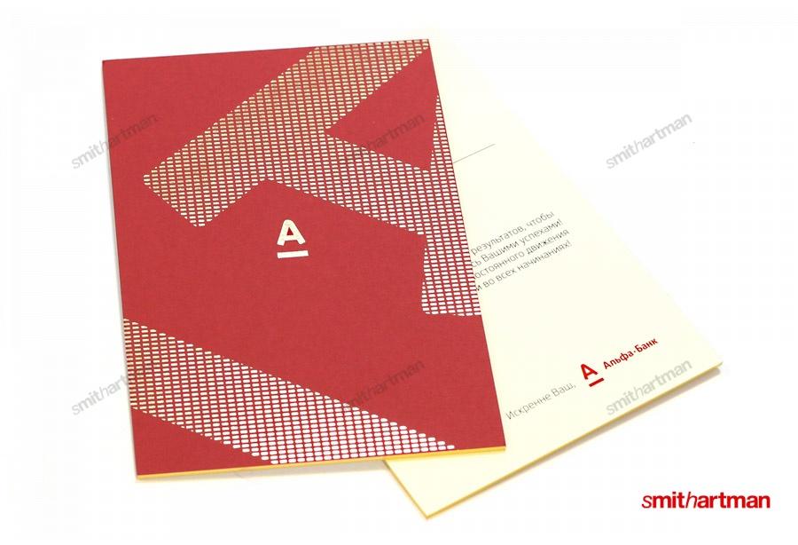 Первый, открытки альфа дизайн